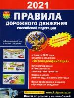 Правила дорожного движения России 2021 (ПДД России 2021)