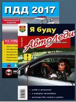 """Акция!!! Комплект """"В помощь водителю"""" (ПДД Украины 2017 + Я буду Автоледи) на русском языке"""