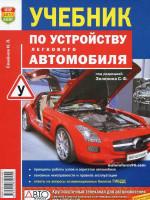 Учебник по устройству автомобиля. Основные неисправности и способы их устранения