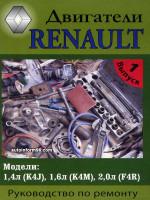 Руководство по ремонту и техническому обслуживанию двигателей Renault K4J / K4M / F4R.