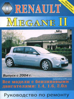 Renault Megane II (Рено Меган 2). Руководство по ремонту, инструкция по эксплуатации. Модели с 2004 года выпуска, оборудованные бензиновыми двигателями.