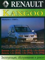 Renault Kangoo (Рено Кангу). Руководство по ремонту, инструкция по эксплуатации. Модели с 1997 года выпуска, оборудованные бензиновыми и дизельными двигателями
