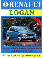 Renault Logan (Рено Логан). Руководство по ремонту, инструкция по эксплуатации, каталог запасных частей. Модели с 2004 года выпуска, оборудованные бензиновыми двигателями