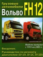 Volvo FH12 (Вольво ФХ12). Руководство по ремонту, инструкция по эксплуатации. Модели с 1993 по 2005 год выпуска, оборудованные дизельными двигателями