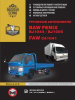 BAW FENIX BJ1044 / BJ1065 / FAW CA1041 (БАВ Феникс Би-Джей 1044 / БАВ Феникс Би-Джей 1065 / Фав Си-Эй 1041). Руководство по ремонту, инструкция по эксплуатации, каталог деталей. Модели, оборудованные дизельными двигателями