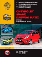 Chevrolet Spark / Matiz (Шевроле Спарк / Матиз). Руководство по ремонту, инструкция по эксплуатации. Модели с 2009 года выпуска (+обновление 2012 г.), оборудованные бензиновыми двигателями