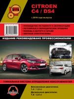 Citroen C4 (Ситроен С4) / Citroen DS4 (Ситроен ДС4). Руководство по ремонту, инструкция по эксплуатации. Модели с 2010 года выпуска, оборудованные бензиновыми и дизельными двигателями