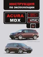 Acura MDX (Акура МДХ). Инструкция по эксплуатации, техническое обслуживание. Модели 2006 и 2010 годов выпуска, оборудованные бензиновыми двигателями