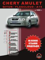 Chery Amulet / Qiyun / Flagcloud / A15 (Чери Амулет / Куин / Флэгклоуд / А15). Инструкция по эксплуатации, техническое обслуживание. Модели с 1999 года выпуска, оборудованные бензиновыми двигателями
