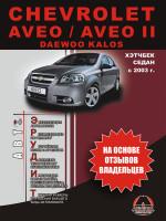 Chevrolet Aveo / Chevrolet Aveo II (Шевроле Авео / Шевроле Авео 2). Инструкция по эксплуатации, техническое обслуживание. Модели с 2003 года выпуска, оборудованные бензиновыми двигателями