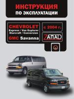 Chevrolet Express / Van Explorer / Starcraft / Conversion / GMC Savanna (Шевроле Экспресс / Ван Эксплорер / Стракрафт / Конвершион / ГМС Саванна). Инструкция по эксплуатации, техническое обслуживание. Модели с 2004 года выпуска