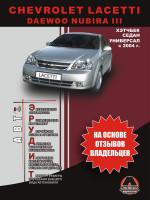Chevrolet Lacetti / Daewoo Nubira III (Шевроле Лачетти / Дэу Нубира 3). Инструкция по эксплуатации, техническое обслуживание. Модели с 2004 года выпуска, оборудованные бензиновыми и дизельными двигателями