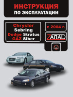 Chrysler Sebring / Dodge Stratus / Gaz Siber (Крайслер Себринг / Додж Стратус / Газ Сайбер). Инструкция по эксплуатации, техническое обслуживание. Модели с 2004 года выпуска