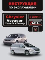 Chrysler Voyager / Town / Country (Крайслер Вояджер / Таун / Кантри). Инструкция по эксплуатации, техническое обслуживание. Модели с 2004 года выпуска, оборудованные бензиновыми двигателями