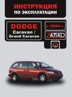 Dodge Caravan / Grand Caravan (Додж Караван / Гранд Караван). Инструкция по эксплуатации, техническое обслуживание. Модели с 2004 года выпуска, оборудованные бензиновыми двигателями