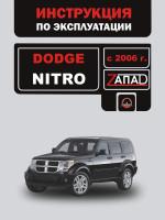 Dodge Nitro (Додж Нитро). Инструкция по эксплуатации, техническое обслуживание. Модели с 2006 года выпуска, оборудованные бензиновыми двигателями