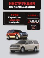 Ford Expedition / Lincoln Navigator (Форд Экспедишин / Линкольн Навигатор). Инструкция по эксплуатации, техническое обслуживание. Модели с 2006 года выпуска, оборудованные бензиновыми двигателями