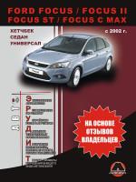 Ford Focus / Focus II / C-Max (Форд Фокус / Фокус 2 / С-Макс). Инструкция по эксплуатации, справочные материалы по ремонту и технические характеристики. Модели с 2002 года выпуска, оборудованные бензиновыми двигателями