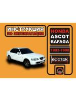 Honda Ascot / Rafaga (Хонда Аскот / Рафага). Инструкция по эксплуатации, техническое обслуживание. Модели с 1993 по 1998 год выпуска, оборудованные бензиновыми двигателями