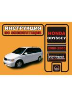Honda Odyssey (Хонда Одиссей). Инструкция по эксплуатации, техническое обслуживание. Модели с 2000 по 2003 год выпуска, оборудованные бензиновыми двигателями