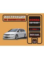 Honda Odyssey (Хонда Одиссей). Инструкция по эксплуатации, техническое обслуживание. Модели с 2004 года выпуска, оборудованные бензиновыми двигателями