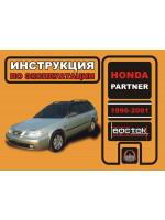 Honda Partner (Хонда Партнер). Инструкция по эксплуатации, техническое обслуживание. Модели с 1996 по 2001 года выпуска, оборудованные бензиновыми двигателями