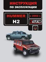 Hummer H2 (Хаммер Н2). Инструкция по эксплуатации, техническое обслуживание. Модели с 2002 года выпуска, оборудованные бензиновыми двигателями