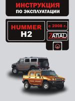 Hummer H2 (Хаммер Н2). Инструкция по эксплуатации, техническое обслуживание. Модели с 2008 года выпуска, оборудованные бензиновыми двигателями