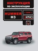 Hummer H3 (Хаммер Н3). Инструкция по эксплуатации, техническое обслуживание. Модели с 2006 года выпуска, оборудованные бензиновыми двигателями.