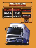 Isuzu Giga / Max / C / E-Series (Исузу Гига / Макс / Ц / Е-серии). Инструкция по эксплуатации, техническое обслуживание. Модели с 1996 по 2003 год выпуска, оборудованные дизельными двигателями
