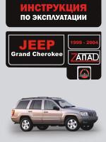 Jeep Grand Cherokee (Джип Гранд Чероки). Инструкция по эксплуатации, техническое обслуживание. Модели с 1999 по 2004 год выпуска, оборудованные бензиновыми и дизельными двигателями