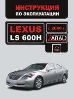 Lexus LS 600 H (Лексус ЛС 600 ЭЙЧ). Инструкция по эксплуатации, техническое обслуживание. Модели с 2006 года выпуска, оборудованные бензиновыми двигателями.
