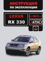 Lexus RX 330 (Лексус РИкс 330). Инструкция по эксплуатации, техническое обслуживание. Модели с 2003 года выпуска, оборудованные бензиновыми двигателями
