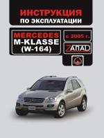 Mercedes М-class W164 (Мерседес М-класс В164). Инструкция по эксплуатации, техническое обслуживание. Модели с 2005 года выпуска, оборудованные бензиновыми двигателями