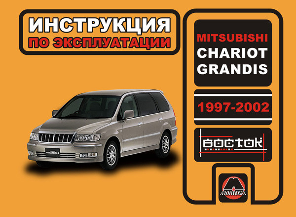 U0418 U043d U0441 U0442 U0440 U0443 U043a U0446 U0438 U044f  U043f U043e  U0440 U0435 U043c U043e U043d U0442 U0443 Mitsubishi Chariot Grandis  U0441 1997
