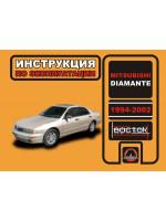 Mitsubishi Diamante (Мицубиси Диамант). Инструкция по эксплуатации, техническое обслуживание. Модели с 1994 по 2002 год выпуска, оборудованные бензиновыми двигателями