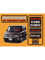 Nissan Cube Cubic (Ниссан Куб Кубик). Инструкция по эксплуатации, техническое обслуживание. Модели с 2002 по 2005 год выпуска, оборудованные бензиновыми двигателями