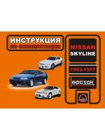 Nissan Skyline (Ниссан Скайлайн). Инструкция по эксплуатации, техническое обслуживание. Модели с 1993 по 1997 год выпуска, оборудованные бензиновыми двигателями