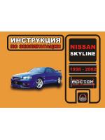 Nissan Skyline (Ниссан Скайлайн). Инструкция по эксплуатации, техническое обслуживание. Модели с 1998 по 2002 год выпуска, оборудованные бензиновыми двигателями