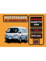 Nissan Vanette Van (Ниссан Ванетт Ван). Инструкция по эксплуатации, техническое обслуживание. Модели с 1999 года выпуска, оборудованные бензиновыми и дизельными двигателями