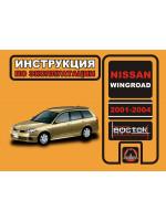 Nissan Wingroad (Ниссан Вингроад). Инструкция по эксплуатации, техническое обслуживание. Модели с 2001 по 2004 год выпуска, оборудованные бензиновыми двигателями