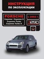 Porsсhe Cayenne / Cayenne S / Cayenne Turbo / Cayenne Turbo S (Порше Кайен / Кайен С / Кайен Турбо / Кайен Турбо С). Инструкция по эксплуатации, техническое обслуживание. Модели с 2002 года выпуска, оборудованные бензиновыми двигателями