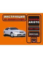 Toyota Aristo (Тойота Аристо). Инструкция по эксплуатации, техническое обслуживание. Модели с 1991 по 1997 год выпуска, оборудованные бензиновыми двигателями