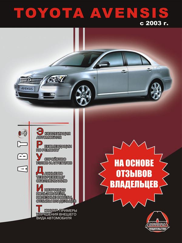 Руководство По Эксплуатации Тойота Авенсис 2007 Скачать Бесплатно