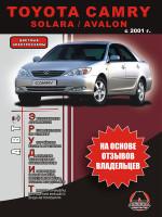 Toyota Camry / Solara / Avalon (Тойота Камри / Солара / Авалон). Инструкция по эксплуатации, справочные материалы по ремонту и технические характеристики. Модели с 2001 года выпуска, оборудованные бензиновыми двигателями