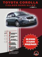 Toyota Corolla (Тойота Королла). Инструкция по эксплуатации, справочные данные по ремонту и технические характеристики. Модели с 2001 года выпуска, оборудованные бензиновыми и дизельными двигателями