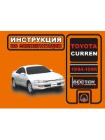 Toyota Curren (Тойота Каррен). Инструкция по эксплуатации, техническое обслуживание. Модели с 1994 по 1998 год выпуска, оборудованные бензиновыми двигателями