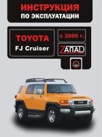 Toyota FJ Cruiser (Тойота ФДжей Крузер). Инструкция по эксплуатации, техническое обслуживание. Модели с 2006 года выпуска, оборудованные бензиновыми двигателями