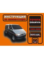 Toyota Granvia (Тойота Гранвия). Инструкция по эксплуатации, техническое обслуживание. Модели с 1995 по 2000 год выпуска, оборудованные бензиновыми и дизельными двигателями