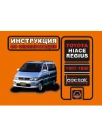 Toyota Hiace Regius (Тойота Хайс Региус). Инструкция по эксплуатации, техническое обслуживание. Модели с 1997 по 1999 год выпуска, оборудованные бензиновыми и дизельными двигателями